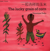 The lucky grain of corn
