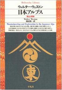 Nihon Arupusu