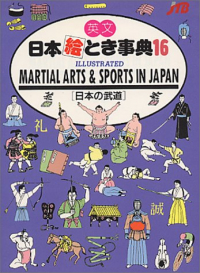 Martial arts & sports in Japan