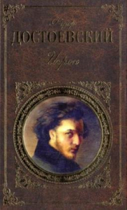 Umiliati e offesi [russo] = Unizennye i oskorblennye / F. Dostoevskij