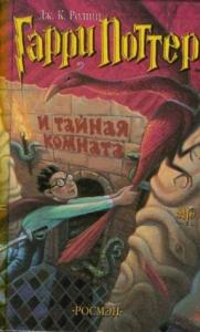 Garri Potter i tajnaja komnata