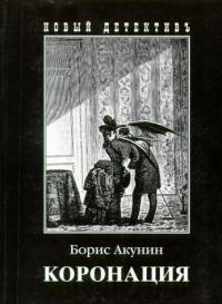 Incoronazione [russo] = Koronacija / B. Akunin