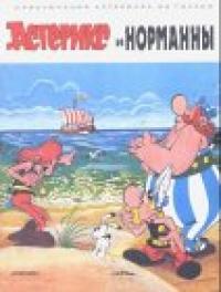 Asteriks i Normanny