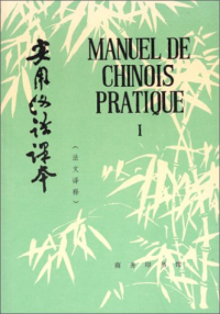 Manuel de chinois pratique. Tome 1