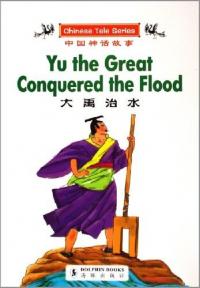 Da Yu zhi shui