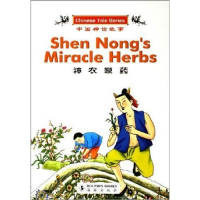Shen Nong bian yao