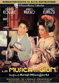 La musica di Gion [VIDEOREGISTRAZIONE]