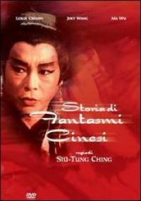 1: Storia di fantasmi cinesi
