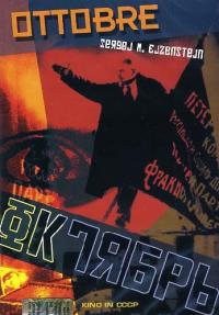 Ottobre [DVD] / regia Sergej M. Ejzenstejn ; sceneggiatura Sergej M. Ejzenstejn, Grigorij Aleksandrov ; dal romanzo di John Reed