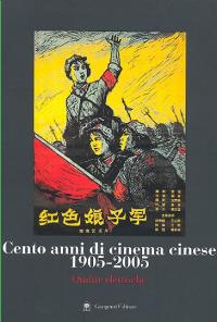 Cento anni di cinema cinese 1905-2005