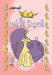 al-Sayyidah al-ūlá