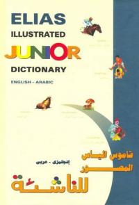 Elias illustrated junior dictionary