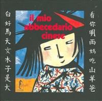 Il mio abbecedario cinese