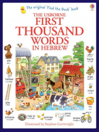 The Usborne first thousand words in hebrew
