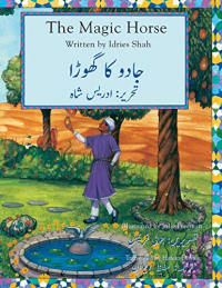 The magic horse / written by Idries Shah ; illustrated by Julie Freeman ; translated by Hafeez Diwan