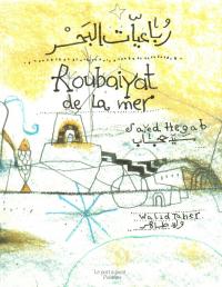 Rubāʿiyyāt al-baḥr