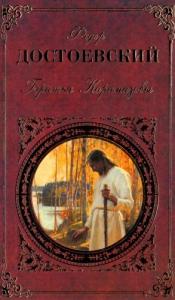 Brat'ja Karamazovy / Fëdor Dostoevskij