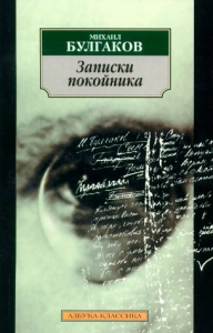 Zapiski pokojnika / Michail Bulgakov