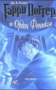 [Vol. 5]: Garri Potter i orden feniksa