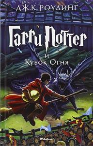 Garri Potter i kubok ognia