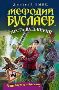 Mefodij Buslaev. Mest' val'kirij