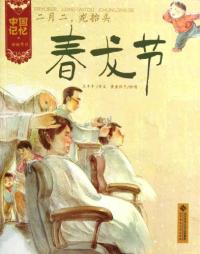 Chun long jie