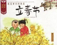 Li chun jie