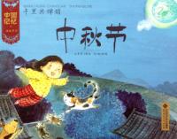Zhong qiu jie