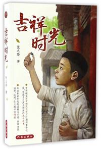 Ji xiang shi guang