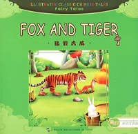 Fox and Tiger