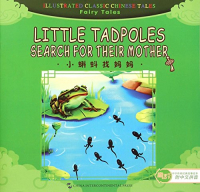 Little Tadpoles Search for Their Mother