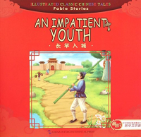 An Impatient Youth