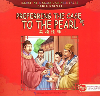 Preferring the Case to the Pearl