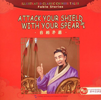 Attack Your Shield with Your Spear