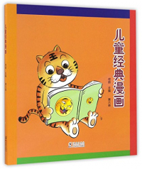 Er tong jing dian man hua / He Li zhu bian. 6