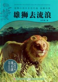 Xiong shi qu liu lang