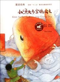 Xiao yu fu yu bao jing gong zhu