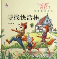 Xun zhao kuai huo lin