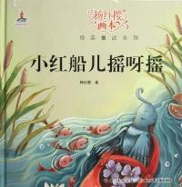 Xiao hong chuan er yao ya yao