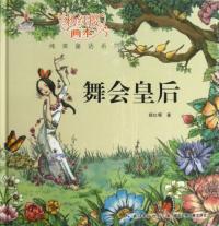 Wu hui huang hou