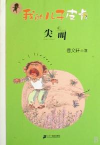 Jian jiao / Cao Wenxuan