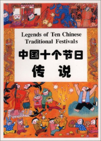 Legend of ten chinese traditional festivals