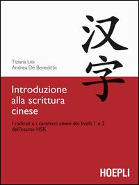 Introduzione alla scrittura cinese