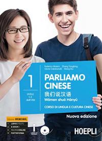 Parliamo cinese = Women shuo hànyu : corso di lingua e cultura cinese / Federico Masini... [et al.]. Vol. 1: livelli 1-2 dell'HSK