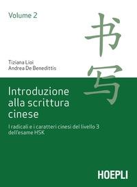 Introduzione alla scrittura cinese. Volume 2: i radicali e i caratteri cinesi dei livelli 3 dell'esame HSK