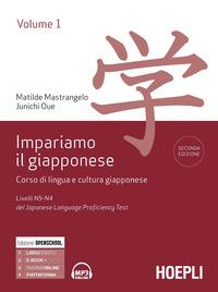 Vol. 1: Livelli N5-N4 del del Japanese Language Proficiency Test