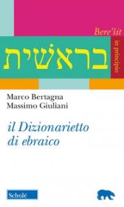 Il dizionarietto di ebraico