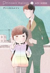 Princess Maison / Aoi Ikebe. 3