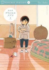 Princess Maison / Aoi Ikebe. 4