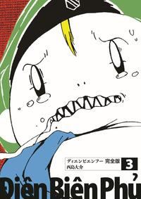 Dien Bien Phu / Daisuke Nishijima. 3